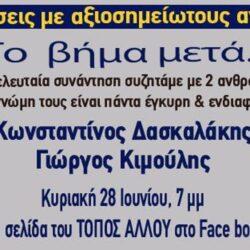 Γ. Κιμούλης και Κ. Δασκαλάκης συνομιλούν με το Ν. Καμτσή στη σελίδα του ΤΟΠΟΣ ΑΛΛΟύ στο facebook