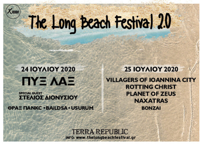The Long Beach Festival 2.0   Το τελικό lineup για τις 2 ημέρες   24 και 25 Ιουλίου, Terra Republic