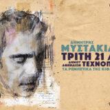 Δημήτρης Μυστακίδης | Τα ρεμπέτικα της κιθάρας 2.0 στην Τεχνόπολη Δήμου Αθηναίων
