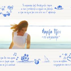 Μαρίζα Ρίζου - Το Καλοκαίρι | Νέο τραγούδι