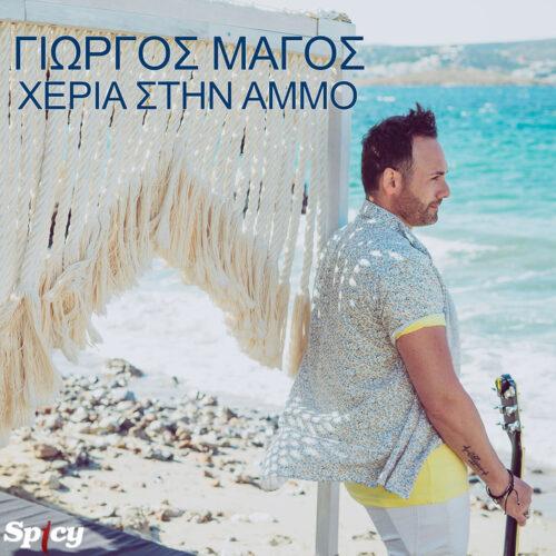 Γιώργος Μάγος «Χέρια στην άμμο»   Νέο τραγούδι & video clip
