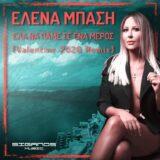 Έλενα Μπάση: Με νησιώτικο «άρωμα» το νέο ξεσηκωτικό της τραγούδι που γυρίστηκε στην Κατερίνη