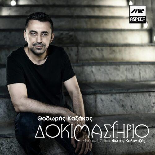Θοδωρής Καζάκος - Δοκιμαστήριο | Νέα Μουσική Κυκλοφορία