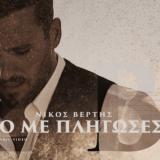 Νίκος Βέρτης – Πόσο Με Πλήγωσες | Νέο Τραγούδι