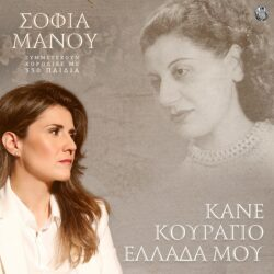Σοφία Μάνου - Κάνε κουράγιο Ελλάδα μου   Νέα Κυκλοφορία