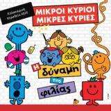 Η παιδική παράσταση Μικροί Κύριοι - Μικρές Κυρίες «Η δύναμη της φιλίας», σε περιοδεία σε όλη την Ελλάδα