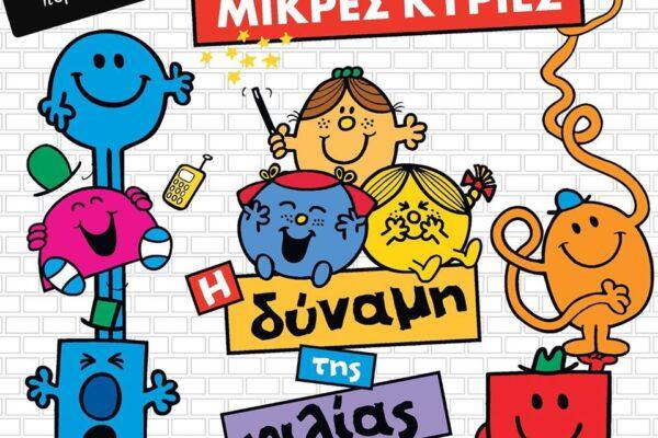 Η παιδική παράσταση Μικροί Κύριοι – Μικρές Κυρίες «Η δύναμη της φιλίας», σε περιοδεία σε όλη την Ελλάδα