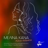 Το νέο τραγούδι της Μελίνας Κανά!