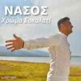 """Ο Νάσος, το μουσικό φαινόμενο της εποχής μας, επιστρέφει δισκογραφικά με νέο τραγούδι... """"Χρώμα Σοκολατί"""""""