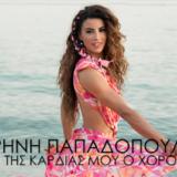 Της Καρδιάς Μου Ο Χορός: Η Ειρήνη Παπαδοπούλου φέρνει δροσιά και χορό στο φετινό καλοκαίρι με το νέο της βίντεο κλιπ!