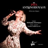Ρίτα Αντωνοπούλου: «Έλα και πάμε»