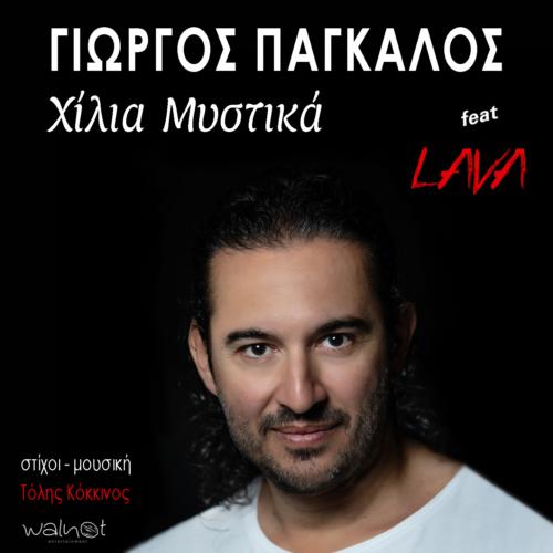 Γιώργος Πάγκαλος feat. LAVA «Χίλια Μυστικά»