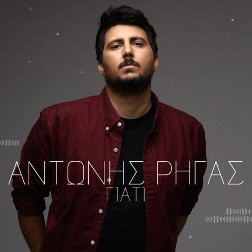 """Ο Αντώνης Ρήγας παρουσιάζει το νέο του τραγούδι """"Γιατί"""""""