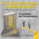 """Γιάννης Ζευγώλης: Παρουσιάζει το νέο του βιβλίο με τίτλο """"Καλημέρα"""""""