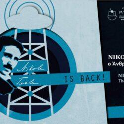 """Νέα Παράταση για την έκθεση: """"Νίκολα Τέσλα – Ο άνθρωπος από το μέλλον"""" στο Μουσείο Κοτσανά!"""