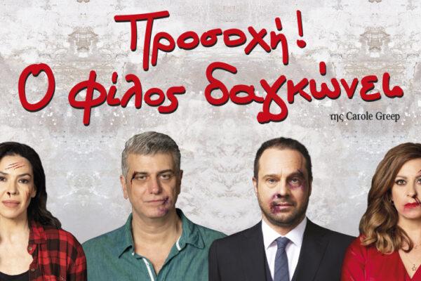 Προσοχή ο φίλος δαγκώνει: Καλοκαιρινή περιοδεία σε όλη την Ελλάδα