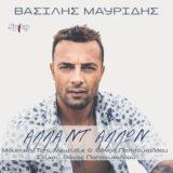 """Βασίλης Μαυρίδης """"Άλλα Nτ' άλλων"""" Νέο Hit-Single & videoclip"""