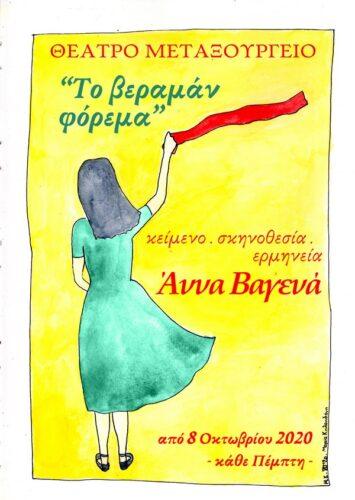 «Το Βεραμάν Φόρεμα» κείμενο και σκηνοθεσία της Άννας Βαγενά