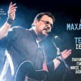 Συναυλία – αφιέρωμα στη μνήμη του Λαυρέντη Μαχαιρίτσα στον Κήπο του Μεγάρου