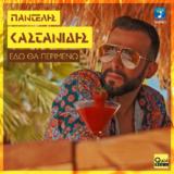 """Παντελής Καστανίδης """"Εδώ θα περιμένω"""" Νέο τραγούδι"""
