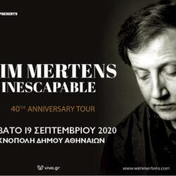 Ο «αρχιτέκτων» του μινιμαλισμού, Wim Mertens, στην Τεχνόπολη