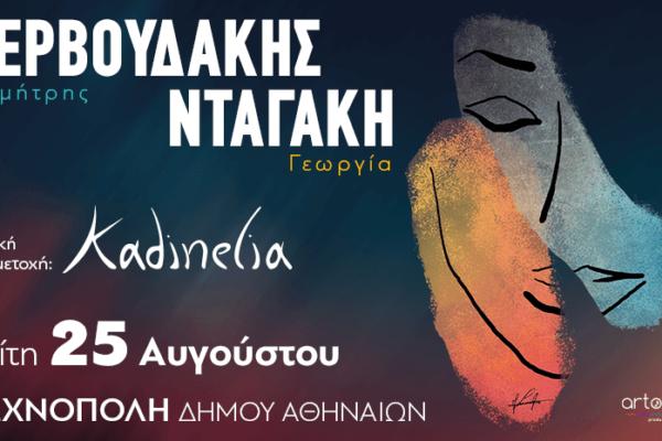 Ο Δημήτρης Ζερβουδάκης και η Γεωργία Νταγάκη στην Τεχνόπολη Δήμου Αθηναίων