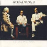 Ορφέας Περίδης – «Αχ Ψυχή Μου Φαντασμένη» & «Καλή Σου Μέρα Αν Ξυπνάς»