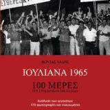 Ιουλιανά 1965: 100 μέρες που συγκλόνισαν την Ελλάδα του Φώντα Λάδη    Επανακυκλοφορεί από τον Μετρονόμο