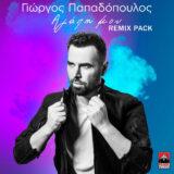 Γιώργος Παπαδόπουλος: Η επιτυχία «Αγάπη Μου» σε μοναδικά remixes!