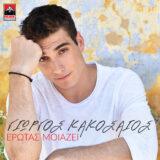 Γιώργος Κακοσαίος – «Έρωτας Μοιάζει»: Το καλοκαιρινό ρομαντικό video της νέας του επιτυχίας!