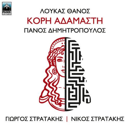 Λουκάς Θάνος – Πάνος Δημητρόπουλος | «Κόρη Αδάμαστη»