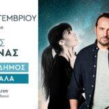 Μεγάλη Συναυλία Κ. Μακεδόνας - Γ. Καραδήμος - Σ. Γαβαλά στο Κηποθέατρο Παπάγου