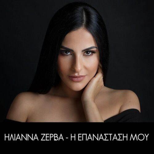 Ηλιάννα Ζέρβα - Η Επανάσταση Μου | Νέα Μουσική Κυκλοφορία