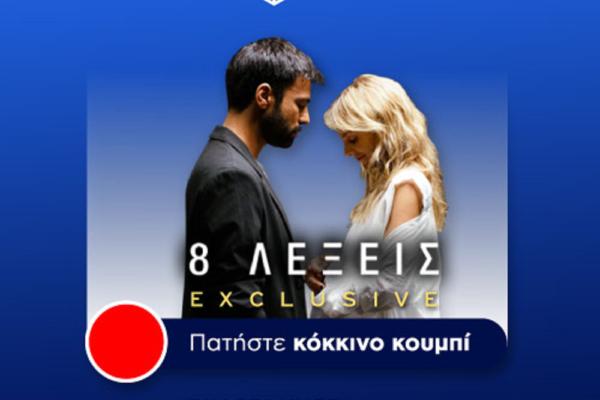 Ο ΣΚΑΪ στον ρυθμό της υβριδικής τηλεόρασης – Πρεμιέρα με «8 Λέξεις»