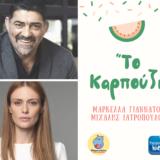 Μιχάλης Ιατρόπουλος και Μαρκέλλα Γιαννάτου ενώνουν τις φωνές τους για τα παιδιά