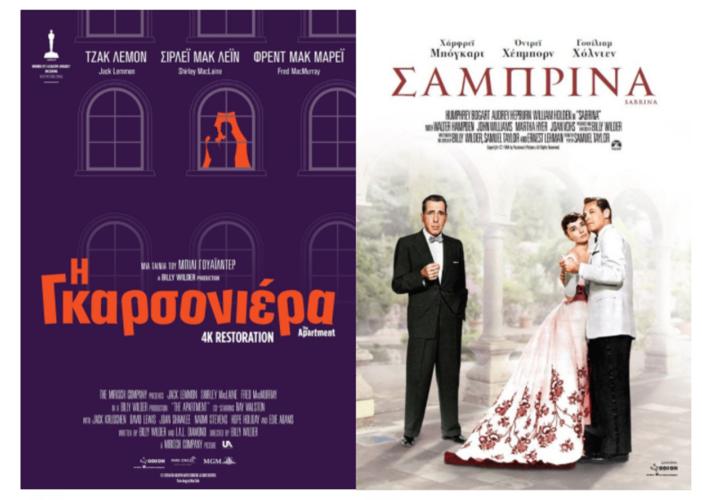 """""""Η Γκαρσονιέρα"""" & """"Σαμπρίνα"""": 2 Ταινίες του Μπίλι Γουάιλντερ σε Ψηφιακή Επανέκδοση"""