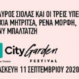 CT Garden Festival: «Ταξιδιώτες του παντός» Σταύρος Σιόλας, Ευτυχία Μητρίτσα, Ρένα Μόρφη, Πέννυ Μπαλτατζή