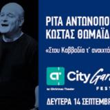 «Στου Καββαδία τ' ανοιχτά» Ρίτα Αντωνοπούλου - Κώστας Θωμαΐδης στο CT Garden Festival