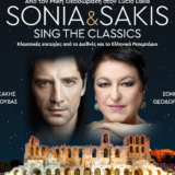 """SONIA and SAKIS sing the Classics"" στο Ηρώδειο"
