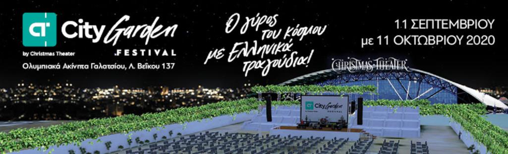 "CT Garden Festival: ""Ο γύρος του κόσμου με ελληνικά τραγούδια"""