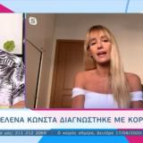 """Έλενα Κώνστα: """"Παίρνουν τηλέφωνο τους συγγενείς μου και ρωτούν πόσα πήρα για να πω ότι έχω τον ιό"""""""