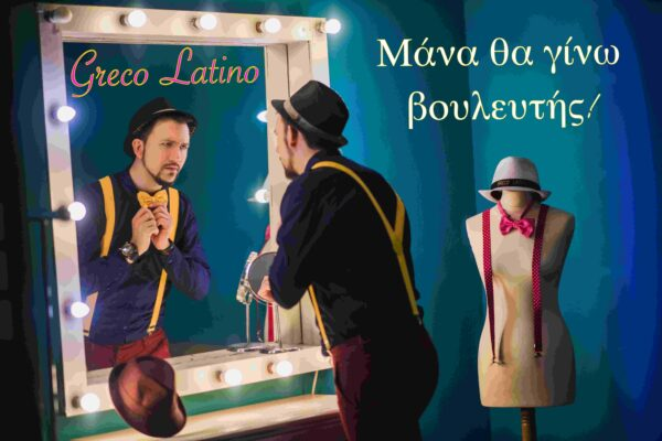 "Greco Latino – ""Μάνα Θα Γίνω Βουλευτής"""