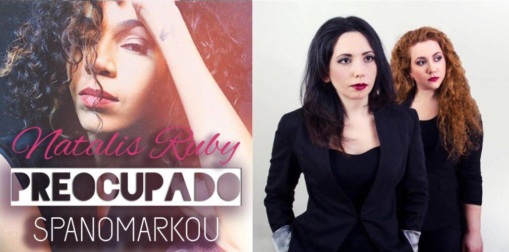 Η Νεοϋορκέζα Natalis Ruby με νέο τραγούδι από τις αδελφές Σπανομάρκου