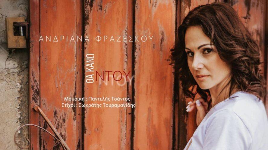 Η Ανδριάνα Φραζέσκου «Κάνει Ντου» με το καινούριο της τραγούδι