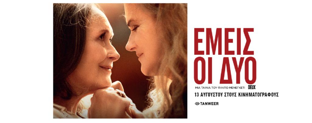 """Εμείς οι δύο """"Deux"""" στους κινηματογράφους"""
