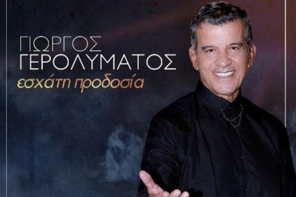 """Γιώργος Γερολυμάτος – """"Εσχάτη Προδοσία"""" Νέα Κυκλοφορία"""