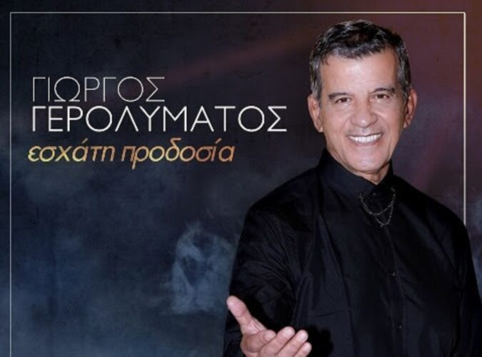 """Γιώργος Γερολυμάτος - """"Εσχάτη Προδοσία"""" Νέα Κυκλοφορία"""