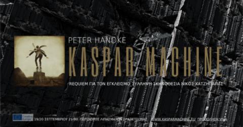 Kaspar Machine: Ένα requiem για τον εγκλεισμό/ Νέες τιμές εισιτηρίων