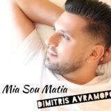 Δημήτρης Αβραμόπουλος - Μια σου ματιά | Νέα Κυκλοφορία