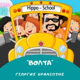 """Ο Γιώργος Χρανιώτης οδηγεί """"σχολικό"""" και μας τραγουδάει!"""